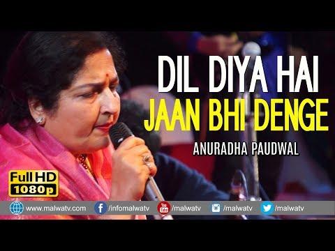 दिल दिया है जान भी देंगे..वतन तेरे लिए.🔴 DIL DIYA HAI JAAN BHI DENGE 🔴 ANURADHA PAUDWAL 🔴 2019