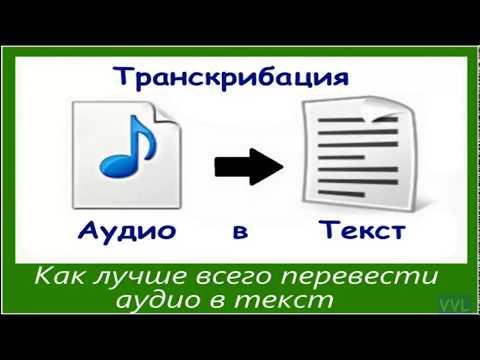 Как перевести звук с видео в текст