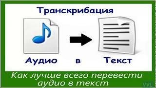 Как перевести аудио и видео в текст.  Транскрибация онлайн.