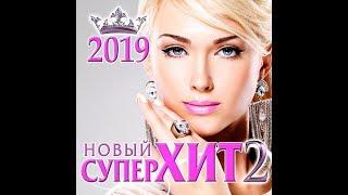 Download Новый Супер Хит - 2 / 2019 Mp3 and Videos