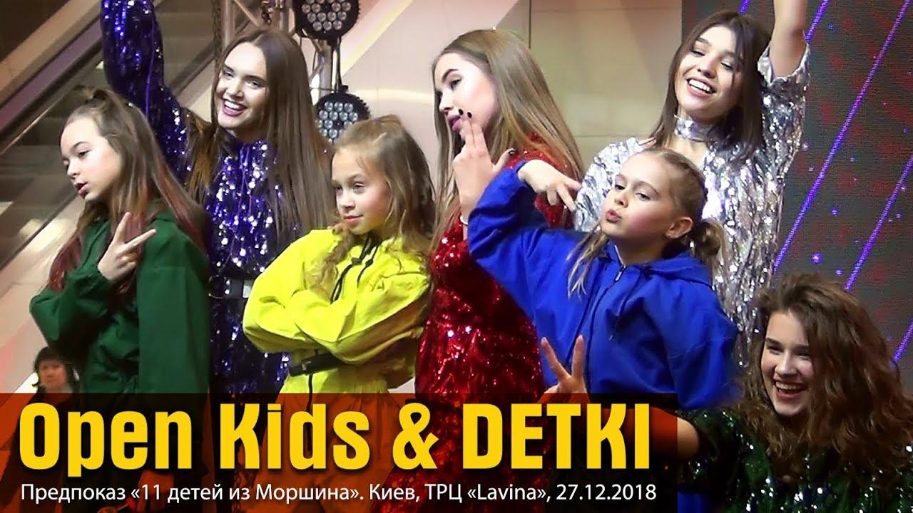 Open Kids & DETKI. Допремьерный показ «11 детей из Моршина». Киев, ТРЦ «Lavina», 27.12.2018