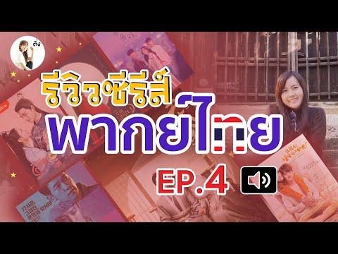 รีวิว ซีรีส์พากย์ไทย EP.4 | ติ่งรีวิว