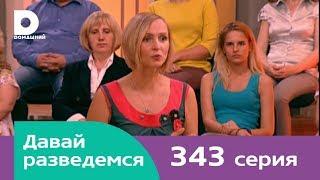 Давай разведемся 343