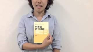 ライフオーガナイザー 利き脳お片づけ術 整理収納 小川智恵【香川】