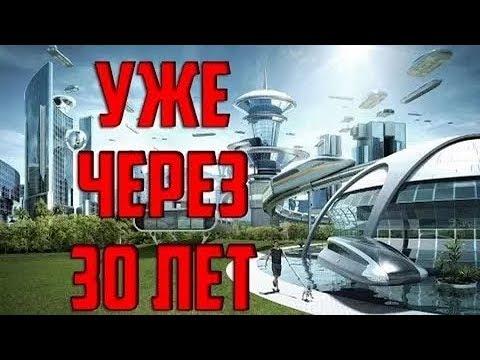 Мир в 2050 году  Будущее земли  Документальный фильм 2018 The World In 2050  BBC
