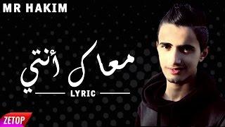 Mr-Hakim - M3ak Nti 2011 (Lyric)