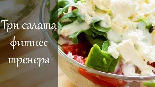 ПП рецепты для похудения. Летние салаты.