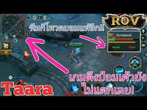 Garena RoV Thailand-รีวิวTaaraเกมอย่างตึงพลิกชนะเฉย