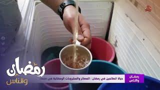العصائر والمشروبات الرمضانية اللذيذة في صنعاء
