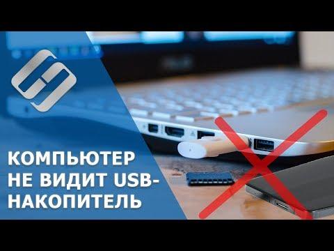 Компьютер не видит флешку и внешний жесткий диск, что делать? 🛠️💻💽