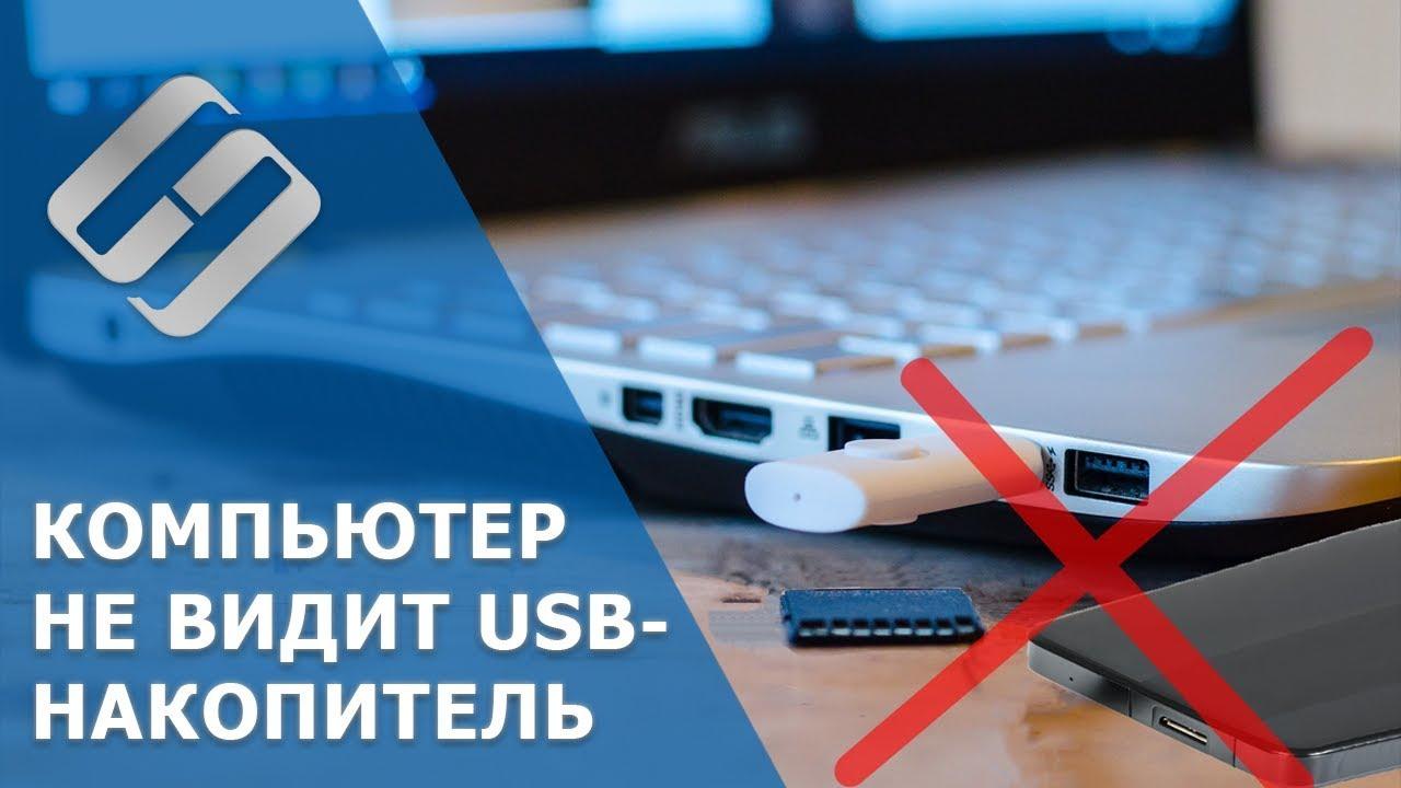 Компьютер не видит флешку и внешний жесткий диск, что делать? ?️??