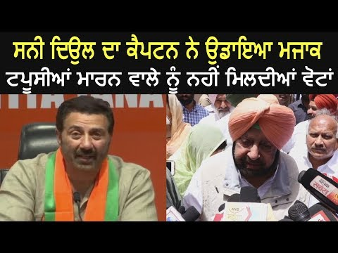 Captain Amarinder Singh Comments on Sunny Deol - Must Watch