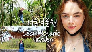 서울식물원에 모험하러 갔다 (진짜 모험임..!) 서울 …