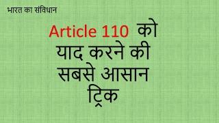 Gk Tricks Hindi (Article 110/भारत का संविधान )