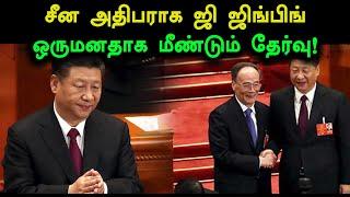 சீன அதிபராக மீண்டும் ஜி ஜிங்பிங் தேர்வு-Oneindia Tamil
