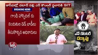 NHRC Inquiry Continue On Disha Accused Encounter On 4th Day | V6 Telugu News