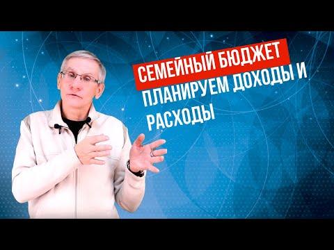 Семейный бюджет - планируем доходы и расходы. Валентин Ковалев