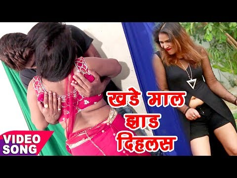 Mosami Dhake Gar Dihalas - खडे माल झाड़ दिहलस - Rahul Rai - Bhojpuri Hit Songs