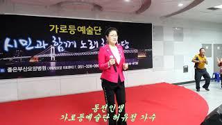 동전인생(원곡 진성). 가로등예술단 허유정 가수.