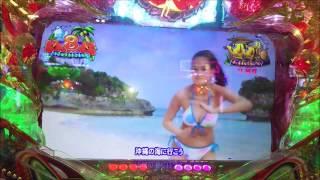 海物語沖縄4で7連荘達成したので、やっと見れた海体操を撮影してきました。