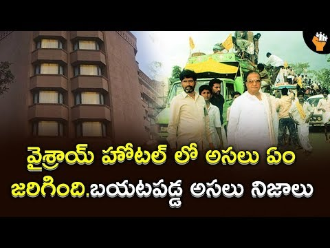 Real Story behind Viceroy Hotel | వైశ్రాయ్ హోటల్ అసలు ఏం జరిగింది.. నమ్మలేని నిజాలు  | Socialpost