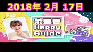 泉 里香Happy Guide 第16回.
