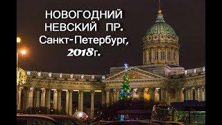 Новогодний Санкт-Петербург 2018г, Невский проспект. КРАСОТА!!!