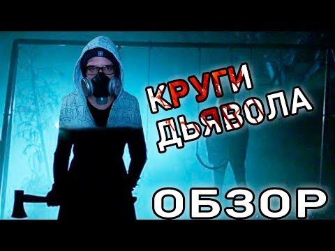 НЕПРИЗНАННЫЕ ШЕДЕВРЫ   Треш обзор на фильм Круги Дьявола   Шакалы   Jakals   2017
