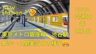 東京メトロ銀座線 渋谷駅新ホーム営業開始当日の様子