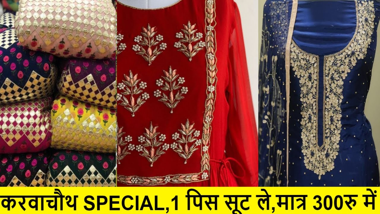 9718278660 1 SINGLE पिस ले ,GST FREE ,1300 रु वाला 300 में एक सूट Boutique Suit Special Ladies suit