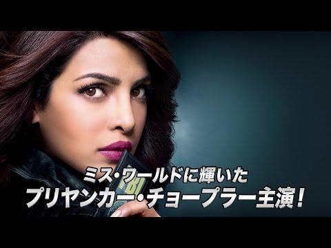 ミス・ワールドに輝いた注目女優が美し過ぎる海外ドラマクワンティコ/FBIアカデミーの真実予告編
