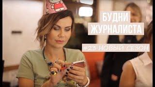 Начало нового сезона на СТС | Вся правда о съемках | БУДНИ ЖУРНАЛИСТА #23