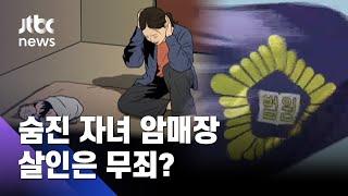 숨진 두 자녀 암매장…20대 부부 '살인은 무죄'?  / JTBC 사건반장
