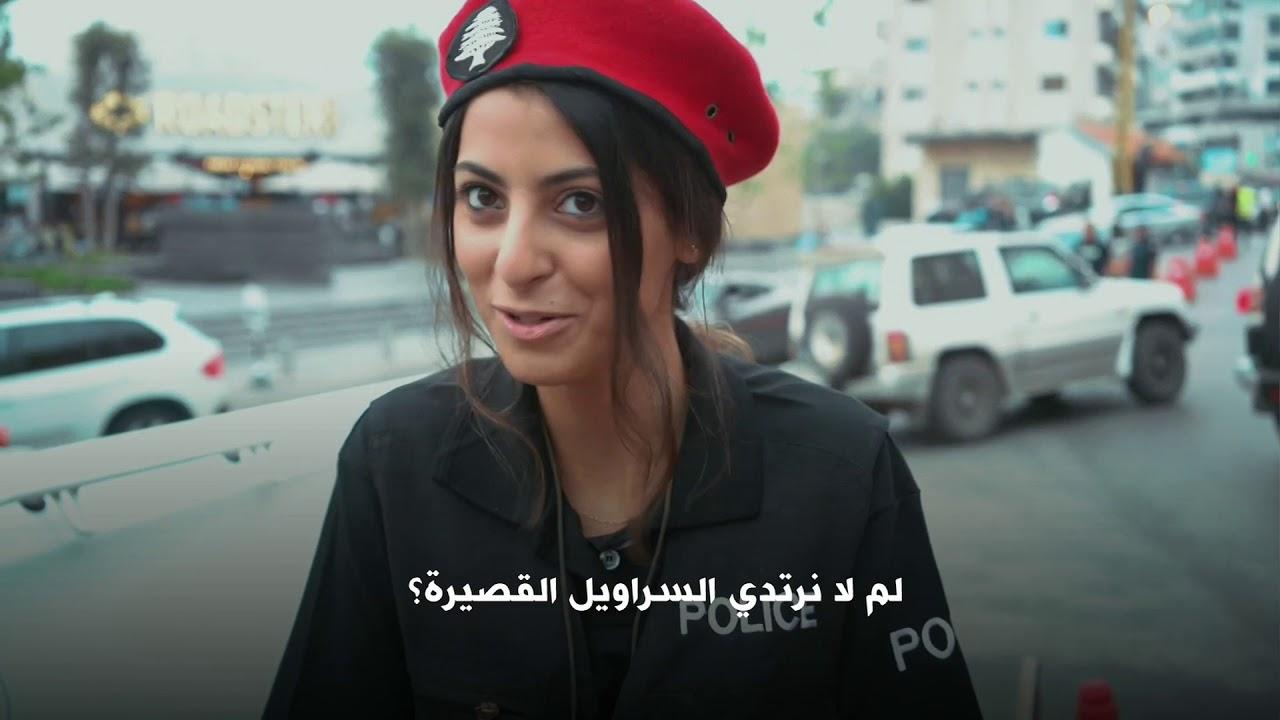 سراويل شرطيات لبنان القصيرة لا تزال تثير الجدل