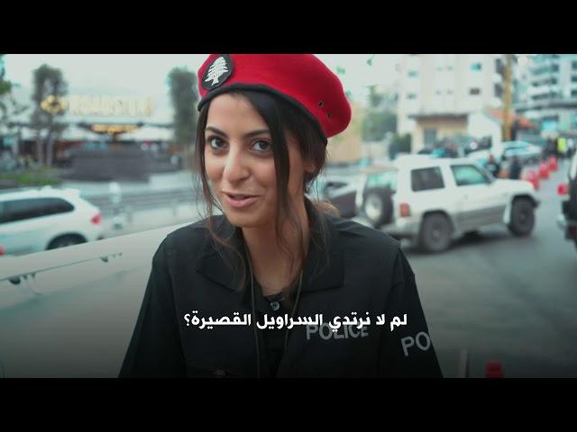 Image result for سراويل شرطيات لبنان القصيرة لا تزال تثير الجدل
