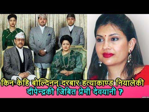 किन केहि बोल्दिनन् दरबार हत्याकाण्ड नियालेकी दीपेन्द्रकी प्रेमी देवयानी?Nepal Royal Family Massacre