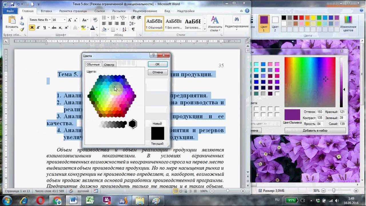 Как определить параметры цвета изображения