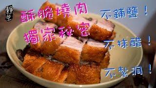 脆皮燒肉🥓|超簡單100%成功秘訣大公開|不鋪鹽不抹醋不紮洞|又酥又脆又多汁|脆皮燒肉在家就能輕鬆做| Super Easy HK Style Crispy Pork Belly