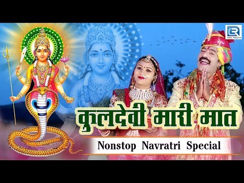 Nonstop NAVRATRI SPECIAL 2018 - Kuldevi Mari Maat | VIDEO Jukebox | Shaym Paliwal Navratri Hits