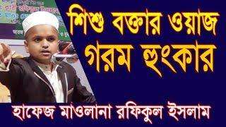 শিশু বক্তার অসাধারণ ওয়াজ|| মাওলানা মোঃ রফিকুল ইসলাম|| Shishu Bokta Rafiqul Islam || New Dhaka Media