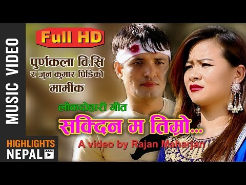 Sakdina Ma Timro - Purnakala BC & Junu Kumar Pidi | New Nepali Lok Dohori Song 2018/2075