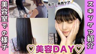 【美容DAY】美容室でのメンテナンスと愛用スキンケアを紹介!【密着】