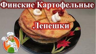Финские Картофельные Лепешки рецепт