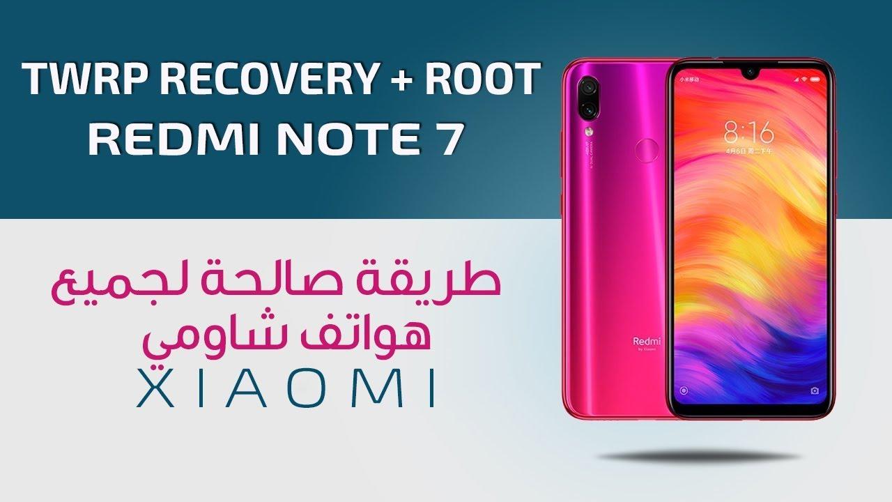 كيفية عمل روت لهاتف شاومي ريدمي نوت Root Xiaomi Redmi Note 7
