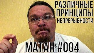 Различные принципы непрерывности | матан #004 | Борис Трушин !
