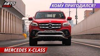 Нашли применение Mercedes X-Class | Сделай шаг