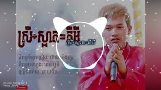 បទចេញថ្មី ស្រី+ស្អាត=ជាតិគីមី ពី នាយចឺម ឡូយកប់,Neay jerm new song 2018,khmer song 2018