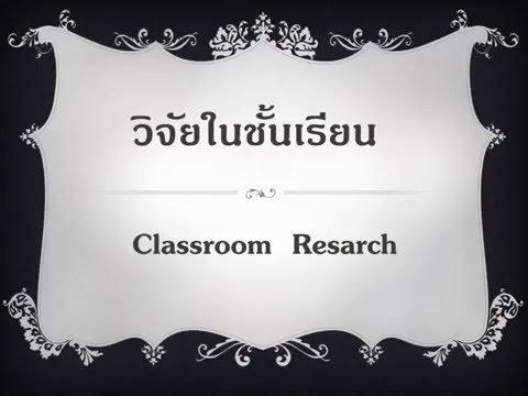 การวิจัยในชั้นเรียน