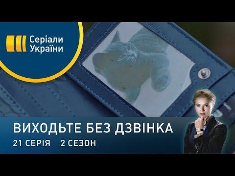"""Виходьте без дзвінка-2 (Серія 21. Спецоперація """"мяу-мяу"""")"""