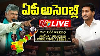 AP Assembly LIVE || AP Assembly Special Sessions Live  LIVE